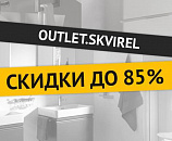 Outlet.Skvirel